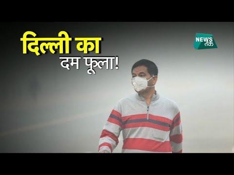 दिवाली से दिल्ली का ये हाल हो गया!   BIG STORY   News Tak