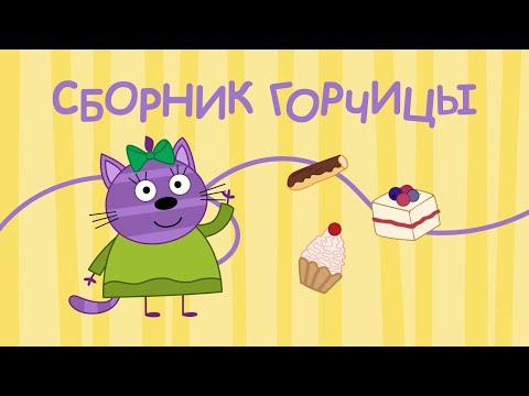 Три Кота | Сборник сладкоежки Горчицы | Мультфильмы для детей