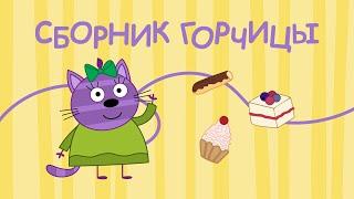 Фото Три Кота  Сборник сладкоежки Горчицы  Мультфильмы для детей