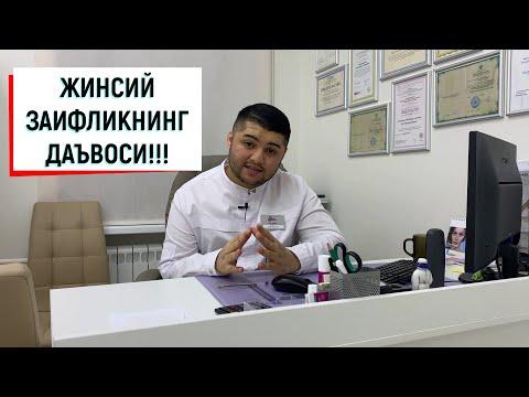ЖИНСИЙ ЗАИФЛИК ДАВОСИ!!!