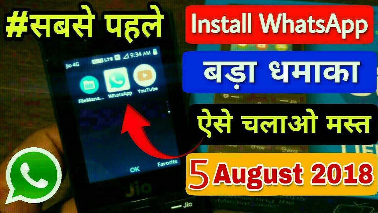 Jio Phone में WhatsApp Install Now   बड़ी धमाका First look   Jio Phone  Update WhatsApp & Youtube