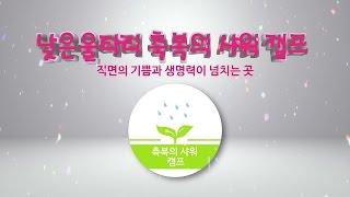 [낮은울타리] 축복의샤워 캠프 - Shower of Blessing Camp