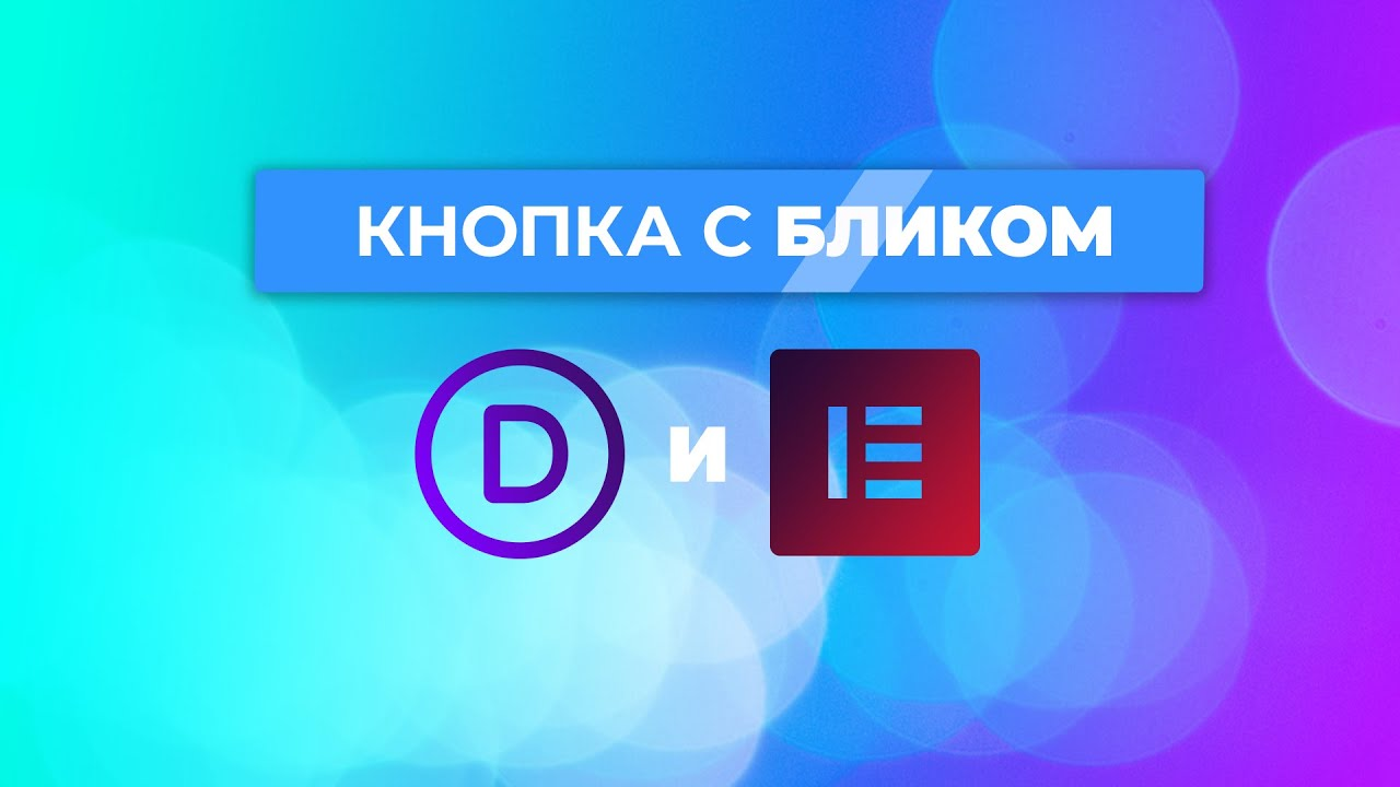Кнопка с бликом для Divi и Elementor • 2 • Финты WordPress