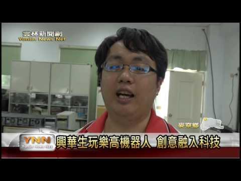 雲林新聞網-興華生玩樂高機器人 創意融入科技