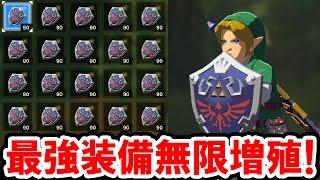 【ゼルダの伝説 BotW】最強の装備が無限に増える!武器も盾も好きなだけ増やせるバグ技!ゼルダの伝説 ブレス オブ ザ ワイルドの攻略動画 thumbnail