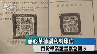 Publication Date: 2018-06-07 | Video Title: 慈心華德福私刻印信 百份畢業證書緊急回收