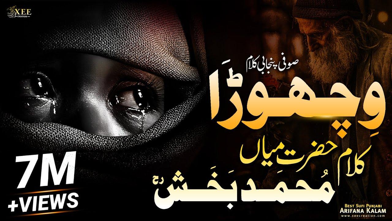 Download Vichora   Kalam Mian Muhammad Bakhsh   Saif ul Malook   Sufism   Vichar Gaya Mere Dil Da Jani   XC