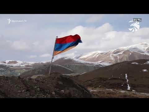 Արավուսի մոտ 50 հեկտար պահուստային ու սեփականաշնորհված հողերը ադրբեջանական դիրքերից այն կողմ են
