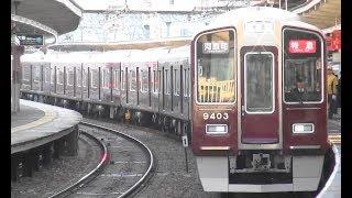 阪急電鉄9300系9303F 十三駅15時43分発特急河原町行き