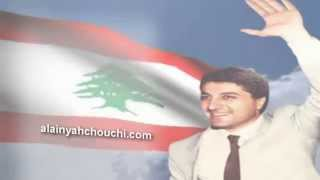 Bachir Gemayel Kataeb Speech Remix بشير الجميل