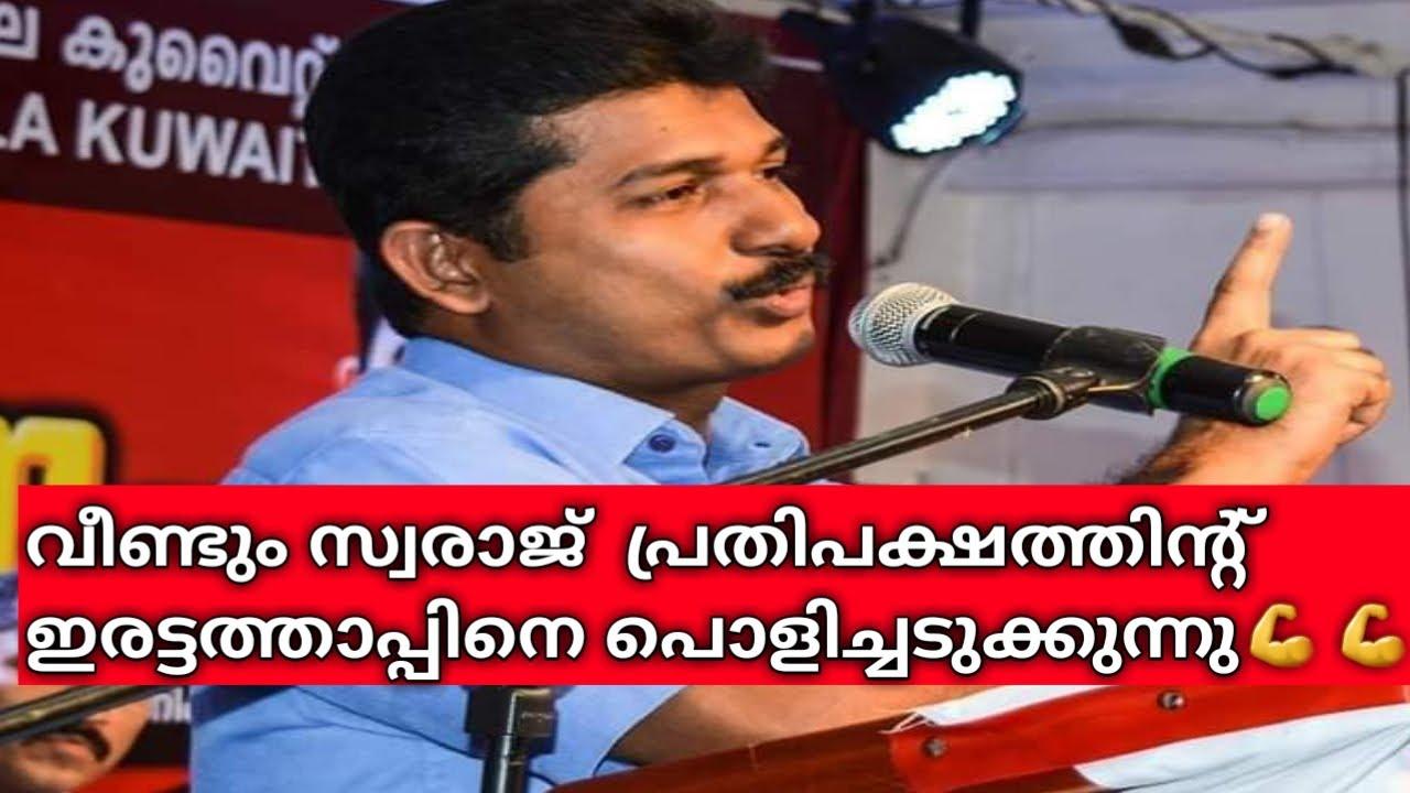 വീണ്ടും സ്വരാജ്  പ്രതിപക്ഷത്തിന്റ് ഇരട്ടത്താപ്പിനെ പൊളിച്ചടുക്കുന്നു💪 സ:MA അബൂബക്കർ M Swaraj Speech