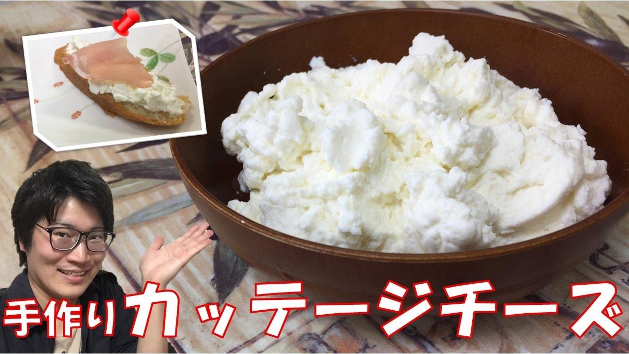 カッテージ チーズ 手作り