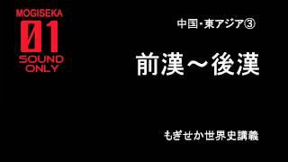 中国・東アジア③ 前漢~後漢