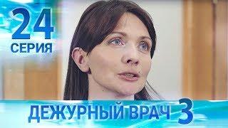 Дежурный врач-3 / Черговий лікар-3. Серия 24