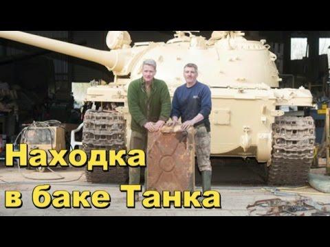 Что можно найти в баке Танка?В поисках Золота и Старины с Дмитрием.