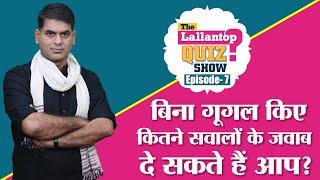 The Lallantop Quiz Show with Saurabh Dwivedi| Ep 7| IIT Kharagpur| NIT Kurukshetra| NU Ahmedabad