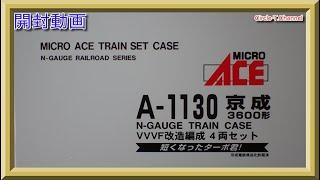 【開封動画】マイクロエース A1130 京成3600形 VVVF改造編成 4両セット【鉄道模型・Nゲージ】