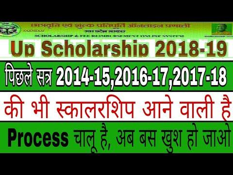 Up scholarship 2018-19 || पिछले सत्र की भी स्कालरशिप आयेगी