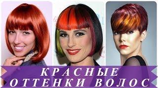 Красные оттенки на коротких волосах