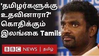 """""""Muthiah Muralitharanக்கு எந்த அருகதையும் இல்லை""""- கொந்தளிக்கும் SriLanka Tamils"""
