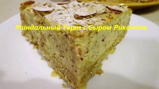 Миндальный Торт с Сыром Рикотта