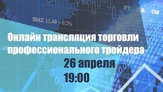 Прямая трансляция торговли профессионального трейдера  26 апреля 19:00