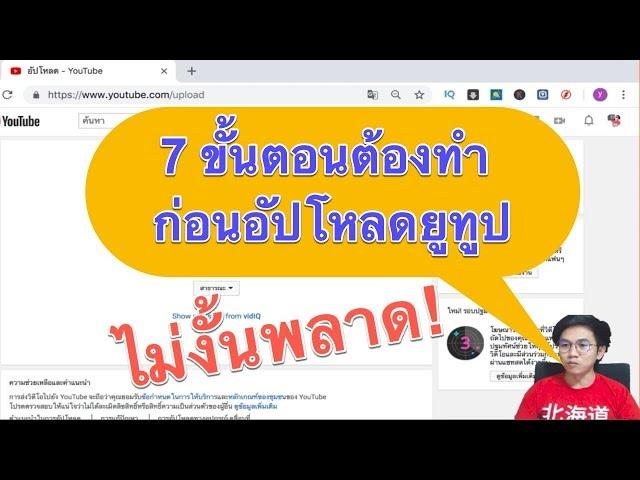 7 วิธีอัปโหลดยูทูป ต้องทำก่อนไม่งั้นพลาด ! | Youtube SEO