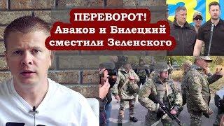 НА ДОНБАССЕ НАЧАЛСЯ ШТУРМ! Аваков попер против Зеленского!