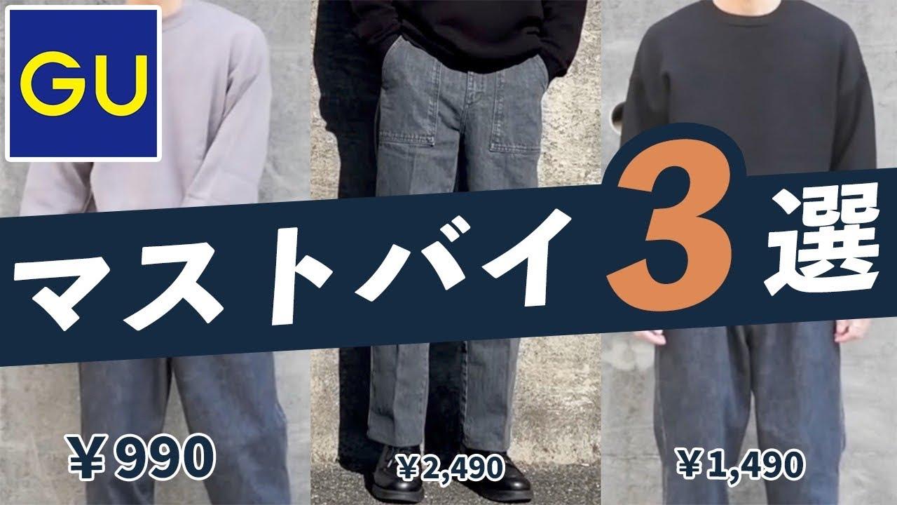 GUに年間50万円使う男が選ぶ!GUマストバイ3選!