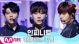 [INFINITE - The Eye] Summer Special | M COUNTDOWN 200625 EP.…
