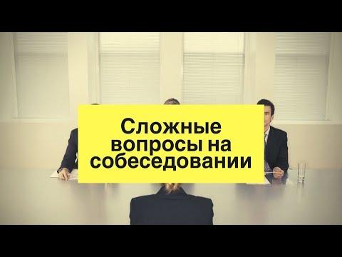 СОВЕТЫ МЕДПРЕДУ: Как пройти собеседование