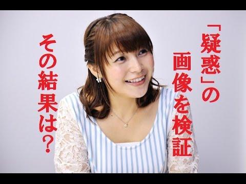 新田恵海のAV出演疑惑 画像比較サイトで検証