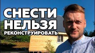 видео Как построить каркасный дом своими руками в короткие сроки