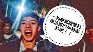 Publication Date: 2019-02-06 | Video Title: 【⚡⚡】揭開清大禁忌的蒙民偉頂樓神秘面紗!!