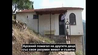 Свети Паисий Атонски - свързочника на Богa