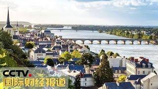 [国际财经报道]全球旅游热点探秘 法国卢瓦河谷:美食美酒 品鉴法兰西| CCTV财经