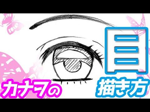 ゆり 目 つ カナヲ