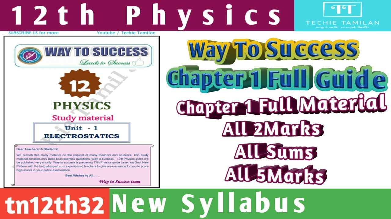 12th Physics   Chapter 1   Full Guide   Way To Success (English Medium)