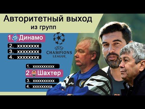Как часто украинские клубы выходили из групп Лиги Чемпионов? «Шахтер» и «Динамо» равны или нет?