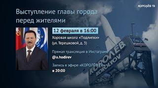 Александр Ходырев выступит перед жителями 12 февраля
