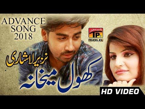 Khool Mekhana Saqi | Nazeer Khan Lashari