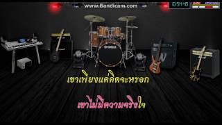 คาราโอเกะ 7 นาที Cover karaoke วง L.ก.ฮ