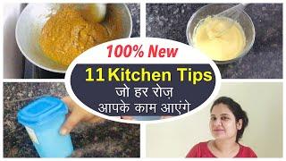 11 बहुत ही जरूरी और उपयोगी किचन टिप्स | Kitchen Tips and Tricks In Hindi | Useful Kitchen Tips