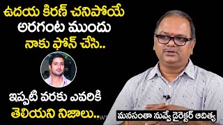 Manasantha Nuvve Director V N Aditya About Reveals Unknown Facts About Uday Kiran    SN