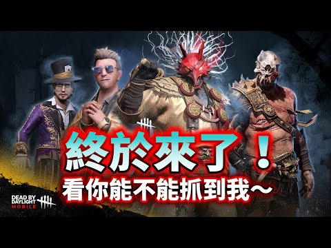 台灣-電玩宅速配-20211027 《黎明死線》手機版終於來了!限量測試即將展開