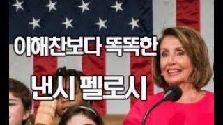 이해찬에게 한방 먹인 펠로시 미국하원의장-김진TV