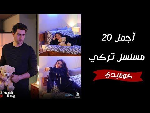أجمل 20 مسلسل تركي كوميدي Youtube