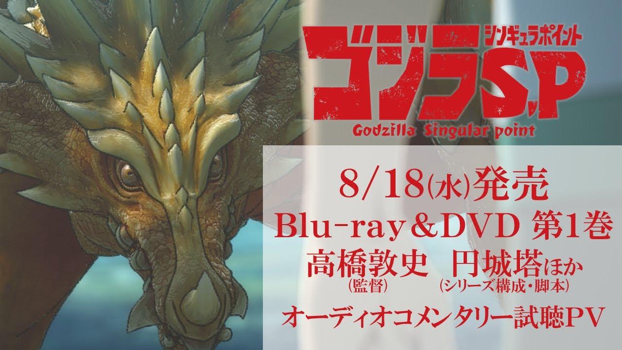 TVアニメ『ゴジラS.P』8/18(水)発売Blu-ray&DVD第1巻オーディオコメンタリーPV