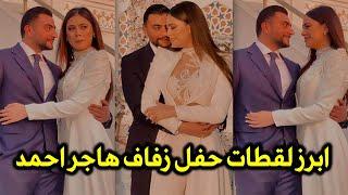 حفل زفاف هاجر احمد ورجل الاعمال احمد الحداد بحضور الأصدقاء والعائلة !!