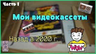 Мои видеокассеты | Часть 1